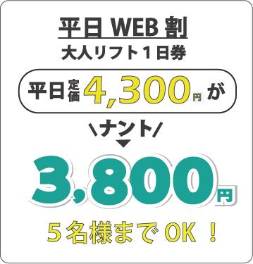 平日WEB折扣