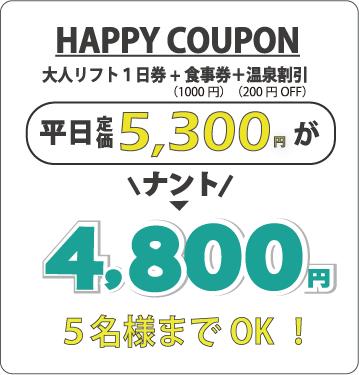 快樂優惠券