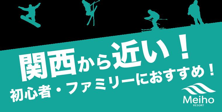 從關西(大阪,京都,滋賀)來也不遠! 明寶滑雪場推薦給初學者或家族旅遊來玩!