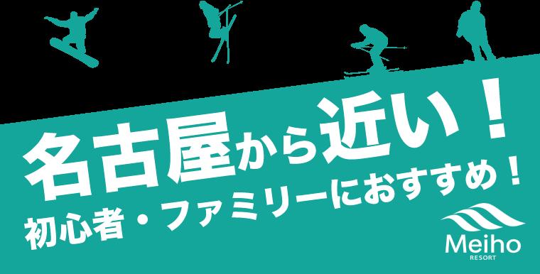 名古屋附近的滑雪勝地! Meiho滑雪勝地推薦給初學者和家庭!