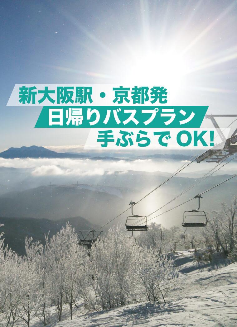 從新大阪車站和京都站出發!一日遊計劃,配備齊全的租賃服務所以空手前來也沒問題!方便又安心的明寶滑雪場